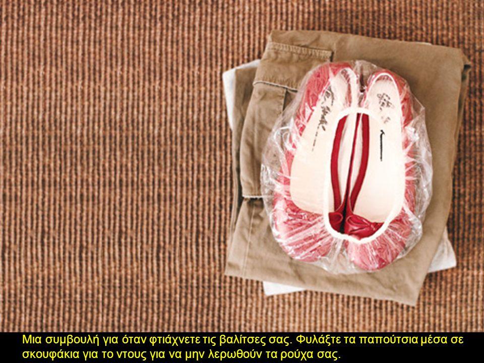 Μια συμβουλή για όταν φτιάχνετε τις βαλίτσες σας. Φυλάξτε τα παπούτσια μέσα σε σκουφάκια για το ντους για να μην λερωθούν τα ρούχα σας.