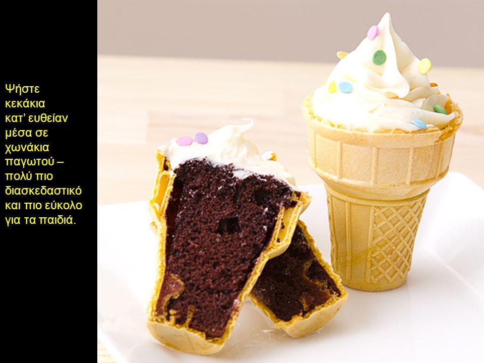 Ψήστε κεκάκια κατ' ευθείαν μέσα σε χωνάκια παγωτού – πολύ πιο διασκεδαστικό και πιο εύκολο για τα παιδιά.