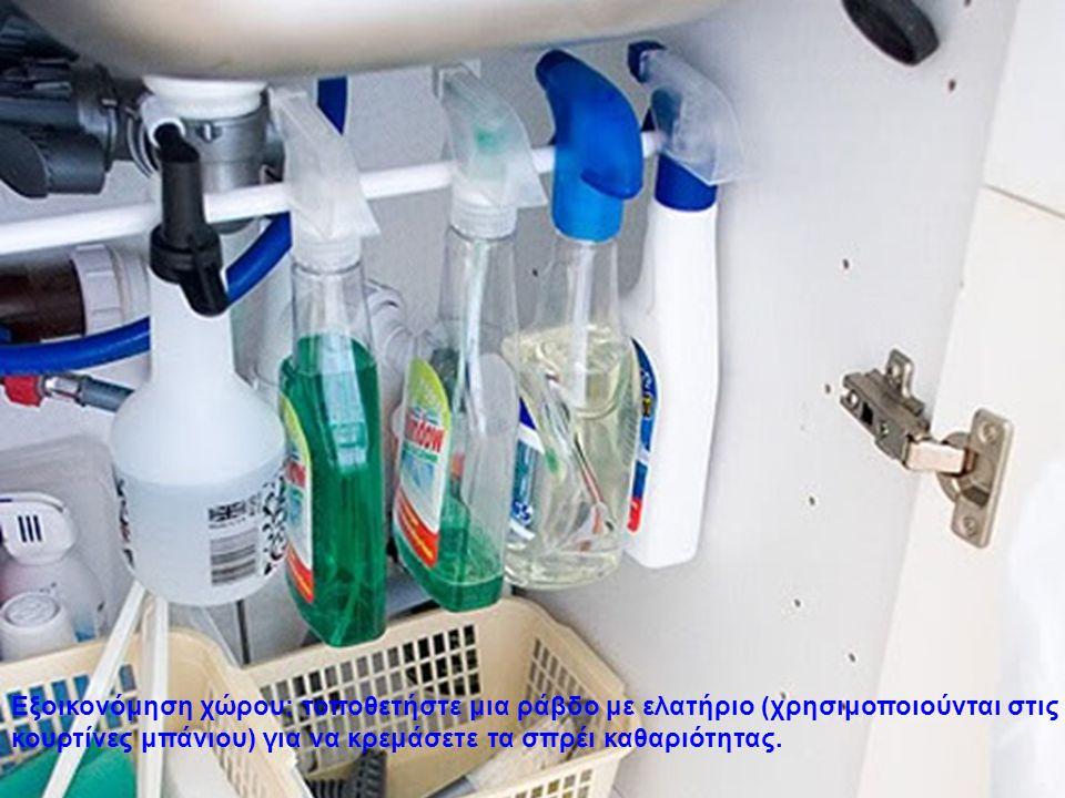 Εξοικονόμηση χώρου: τοποθετήστε μια ράβδο με ελατήριο (χρησιμοποιούνται στις κουρτίνες μπάνιου) για να κρεμάσετε τα σπρέι καθαριότητας.