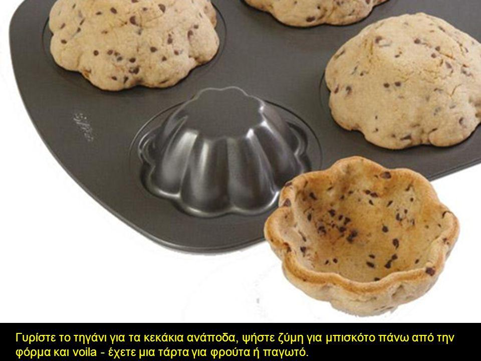 Γυρίστε το τηγάνι για τα κεκάκια ανάποδα, ψήστε ζύμη για μπισκότο πάνω από την φόρμα και voila - έχετε μια τάρτα για φρούτα ή παγωτό.