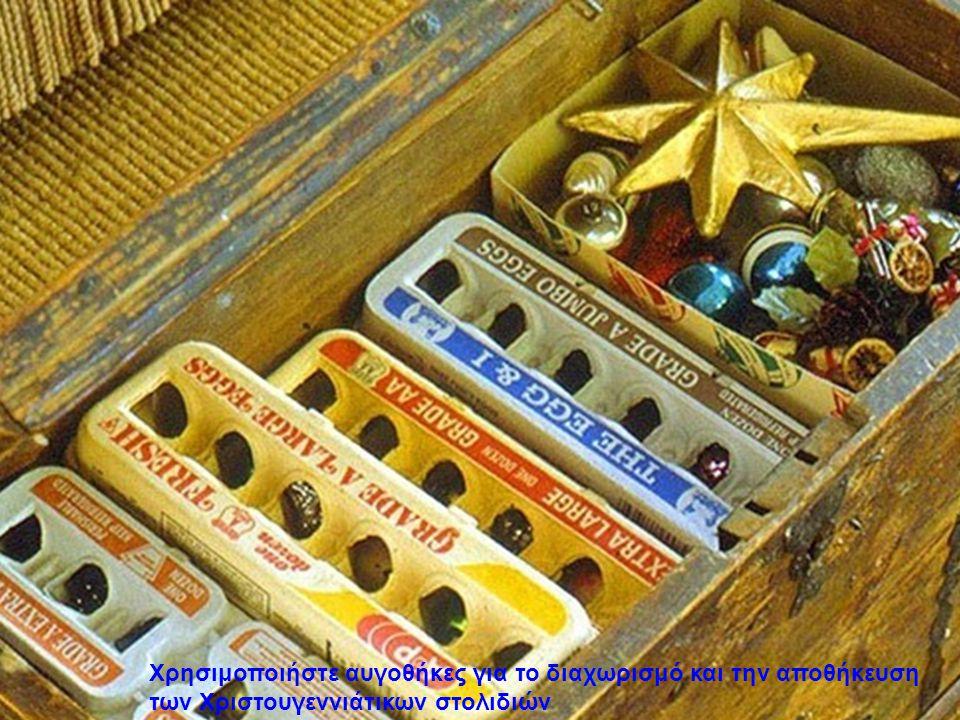 Χρησιμοποιήστε αυγοθήκες για το διαχωρισμό και την αποθήκευση των Χριστουγεννιάτικων στολιδιών