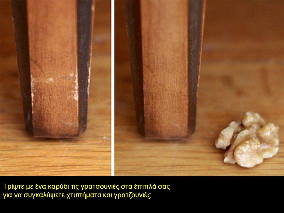 Τρίψτε με ένα καρύδι τις γρατσουνιές στα έπιπλά σας για να συγκαλύψετε χτυπήματα και γρατζουνιές