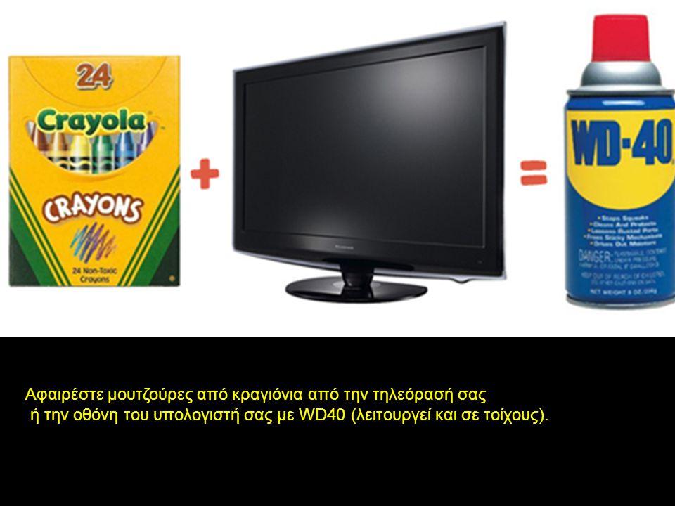 Αφαιρέστε μουτζούρες από κραγιόνια από την τηλεόρασή σας ή την οθόνη του υπολογιστή σας με WD40 (λειτουργεί και σε τοίχους).