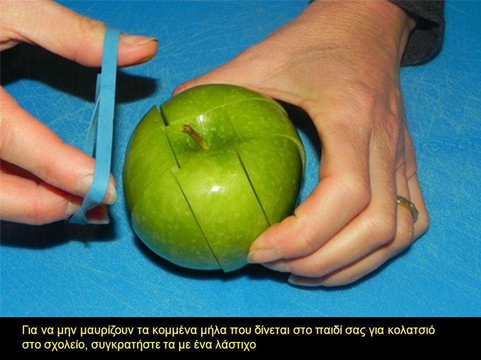 Για να μην μαυρίζουν τα κομμένα μήλα που δίνεται στο παιδί σας για κολατσιό στο σχολείο, συγκρατήστε τα με ένα λάστιχο