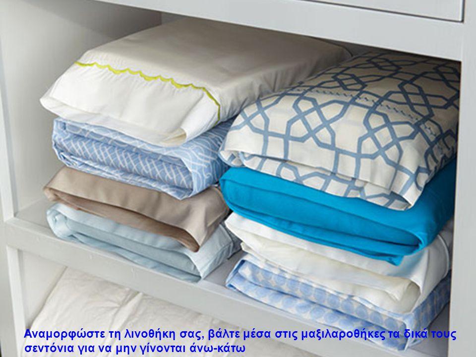 Αναμορφώστε τη λινοθήκη σας, βάλτε μέσα στις μαξιλαροθήκες τα δικά τους σεντόνια για να μην γίνονται άνω-κάτω