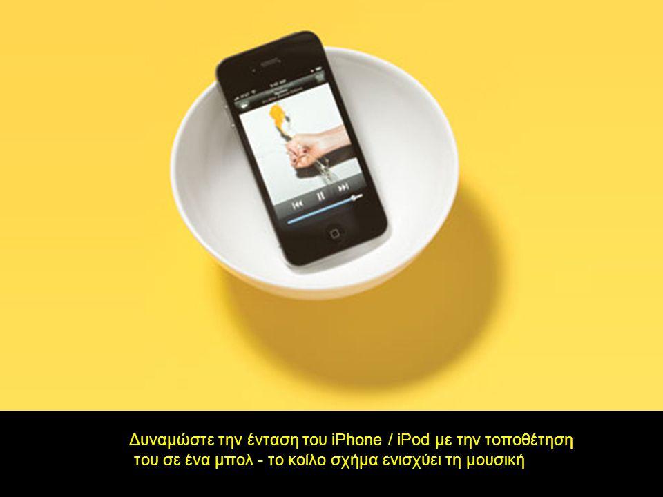 Δυναμώστε την ένταση του iPhone / iPod με την τοποθέτηση του σε ένα μπολ - το κοίλο σχήμα ενισχύει τη μουσική