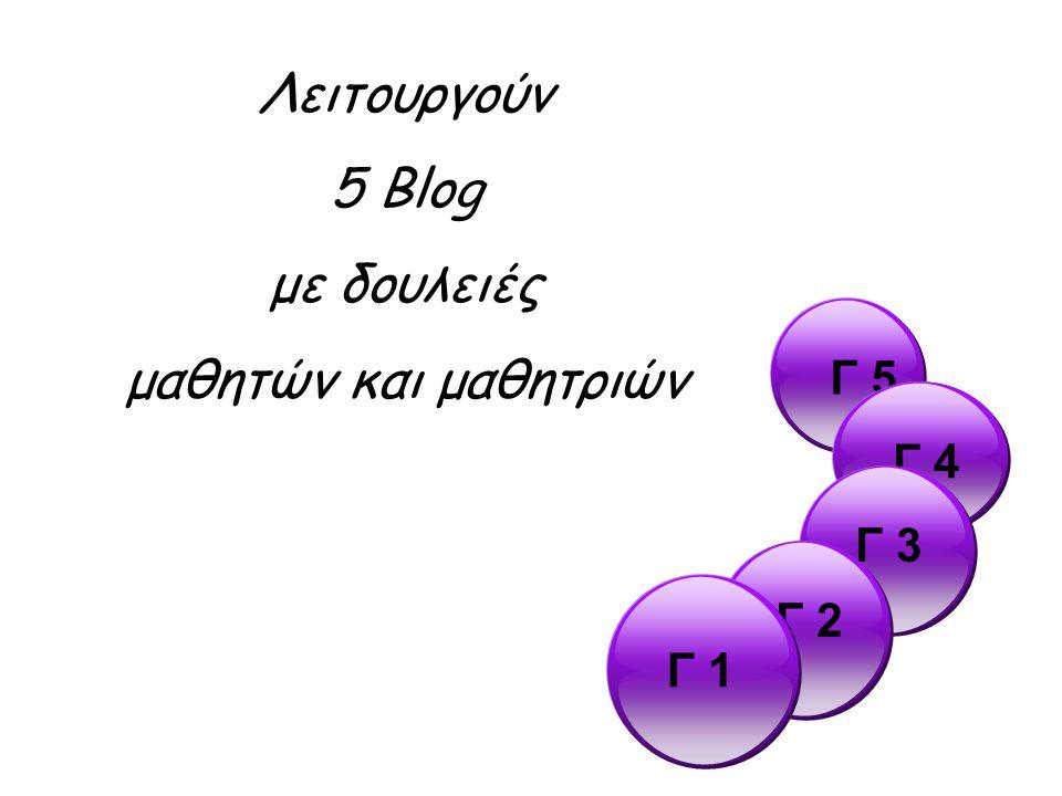 Complex Γ 5 Complex Γ 4 Complex Γ 3 Complex Γ 2 Complex Γ 1 Λειτουργούν 5 Blog με δουλειές μαθητών και μαθητριών