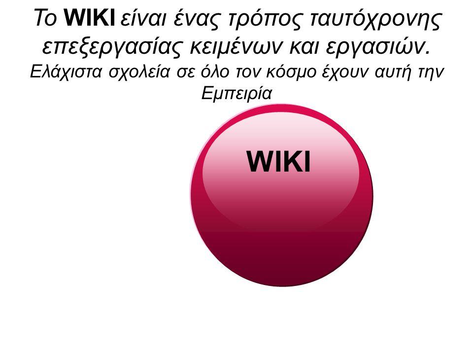 WIKI ΠΕΡΙΒΑΛΛΟΝΤΙΚΗ ΕΚΠΑΙΔΕΥΣΗ Το WIKI είναι ένας τρόπος ταυτόχρονης επεξεργασίας κειμένων και εργασιών.