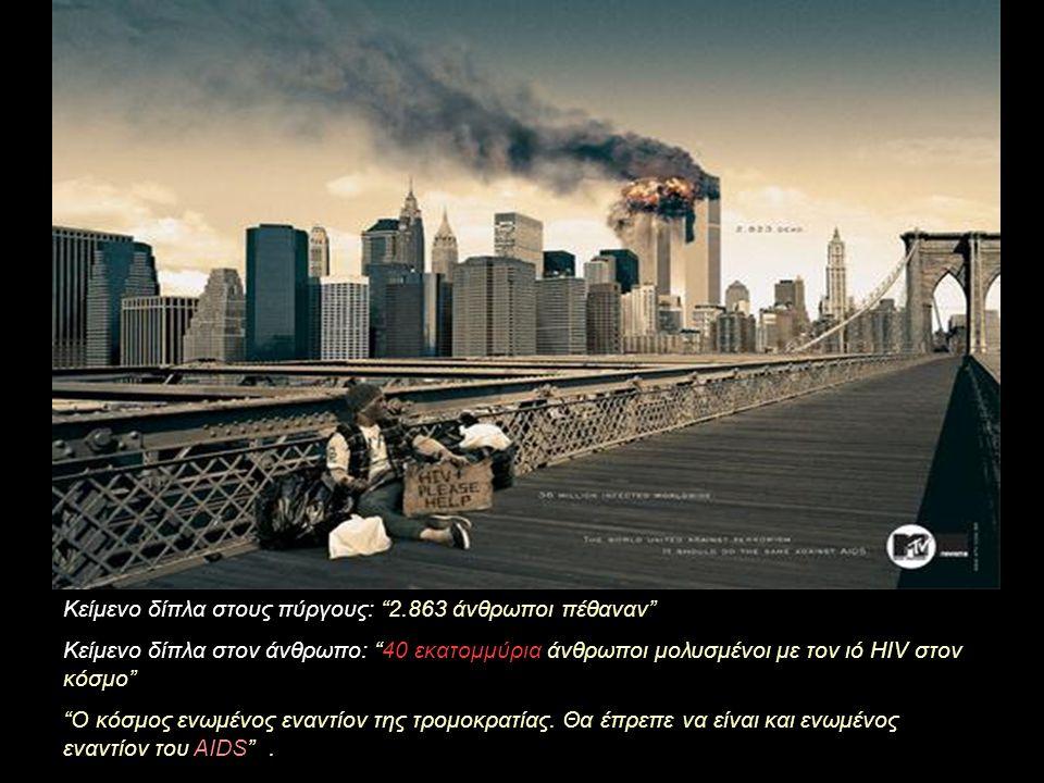 Αυτή η διαφήμιση του MTV λογοκρίθηκε από την κυβέρνηση των Η.Π.Α. Μεταδόθηκε από το MTV μόνο ΜΙΑ ΦΟΡΑ....