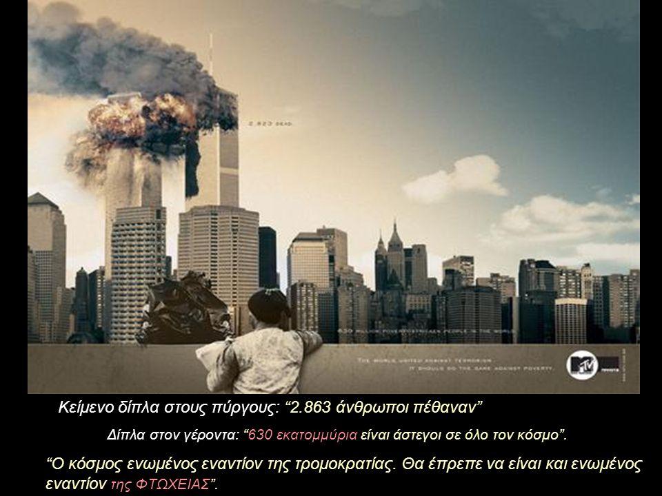 """Κείμενο δίπλα στους πύργους: """"2.863 άνθρωποι πέθαναν"""" Δίπλα στο παιδί: """"824 εκατομμύρια άνθρωποι λιμοκτονούν στον κόσμο"""". """"Ο κόσμος ενωμένος εναντίον"""