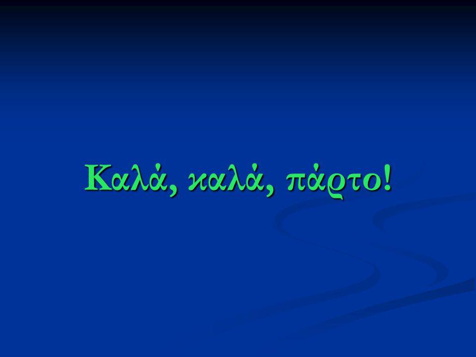 Created by: Nikos Apostolidis