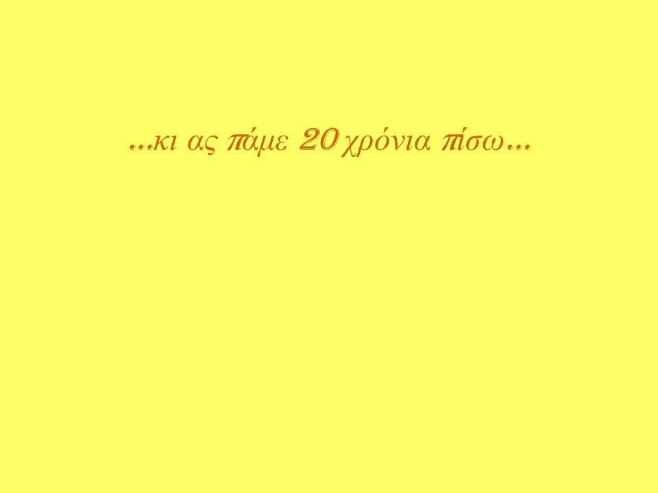 … κι ας π άμε 20 χρόνια π ίσω …