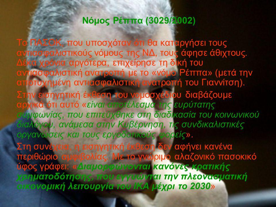 Νόμος Ρέππα (3029/2002) Το ΠΑΣΟΚ, που υποσχόταν ότι θα καταργήσει τους αντιασφαλιστικούς νόμους της ΝΔ, τους άφησε άθιχτους. Δέκα χρόνια αργότερα, επι