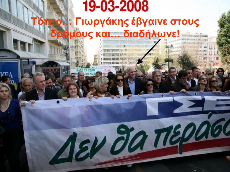 Τότε ο… Γιωργάκης έβγαινε στους δρόμους και… διαδήλωνε!