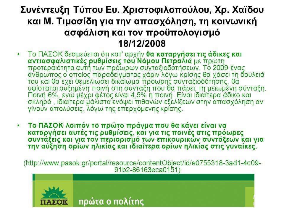 Συνέντευξη Τύπου Ευ. Χριστοφιλοπούλου, Χρ. Χαϊδου και Μ. Τιμοσίδη για την απασχόληση, τη κοινωνική ασφάλιση και τον προϋπολογισμό 18/12/2008 •Το ΠΑΣΟΚ