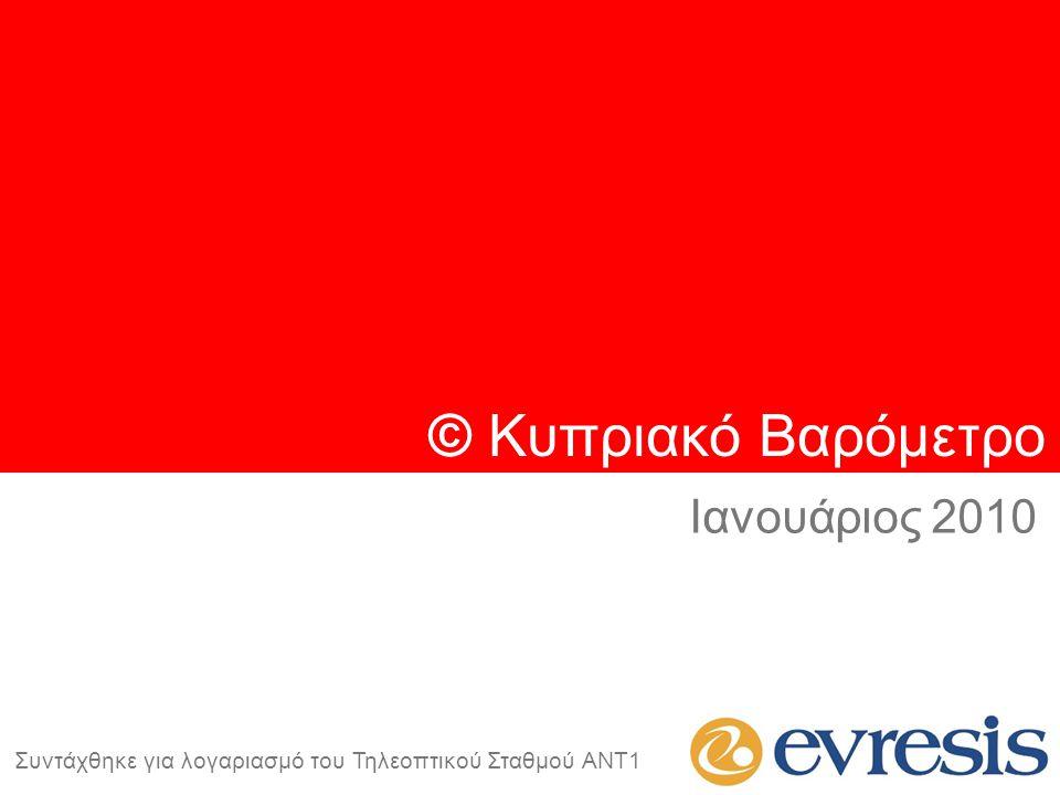 Ιανουάριος 2010 © Κυπριακό Βαρόμετρο Συντάχθηκε για λογαριασμό του Τηλεοπτικού Σταθμού ΑΝΤ1