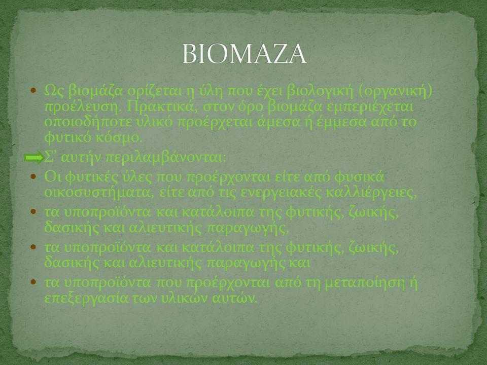  Ως βιομάζα ορίζεται η ύλη που έχει βιολογική (οργανική) προέλευση. Πρακτικά, στον όρο βιομάζα εμπεριέχεται οποιοδήποτε υλικό προέρχεται άμεσα ή έμμε