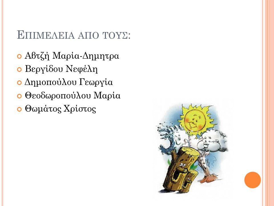Ε ΠΙΜΕΛΕΙΑ ΑΠΟ ΤΟΥΣ : Αβτζή Μαρία-Δημητρα Βεργίδου Νεφέλη Δημοπούλου Γεωργία Θεοδωροπούλου Μαρία Θωμάτος Χρίστος