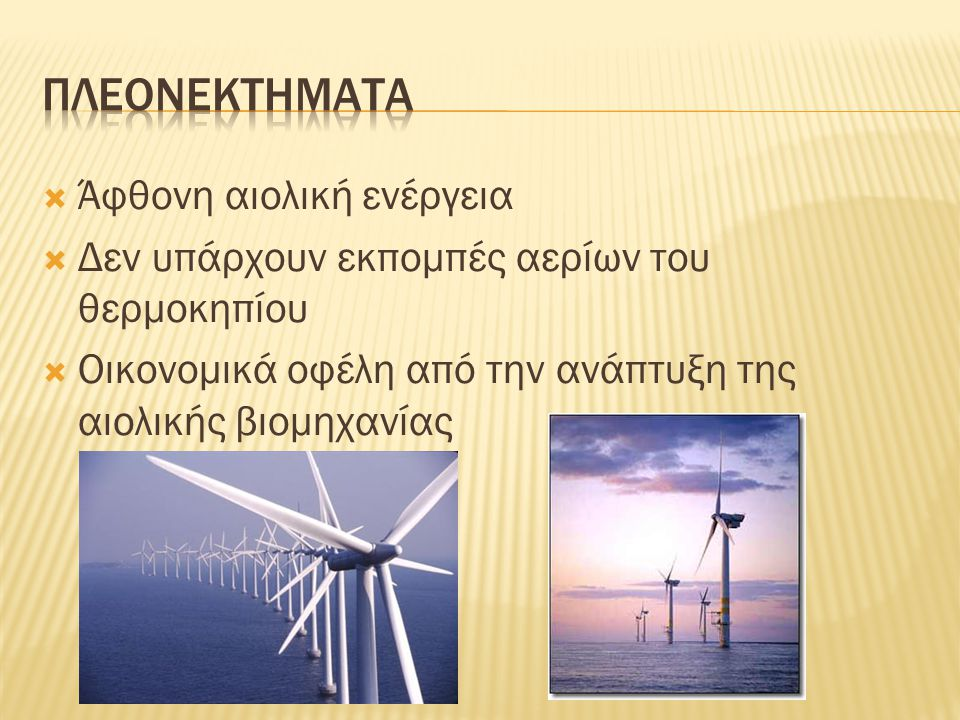  Άφθονη αιολική ενέργεια  Δεν υπάρχουν εκπομπές αερίων του θερμοκηπίου  Οικονομικά οφέλη από την ανάπτυξη της αιολικής βιομηχανίας
