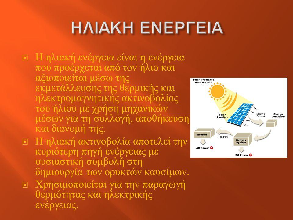  Η ηλιακή ενέργεια είναι η ενέργεια που προέρχεται από τον ήλιο και αξιοποιείται μέσω της εκμετάλλευσης της θερμικής και ηλεκτρομαγνητικής ακτινοβολί