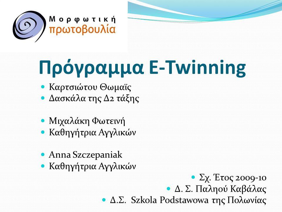 Πρόγραμμα Ε-Twinning  Καρτσιώτου Θωμαϊς  Δασκάλα της Δ2 τάξης  Μιχαλάκη Φωτεινή  Καθηγήτρια Αγγλικών  Αnna Szczepaniak  Καθηγήτρια Αγγλικών  Σχ.