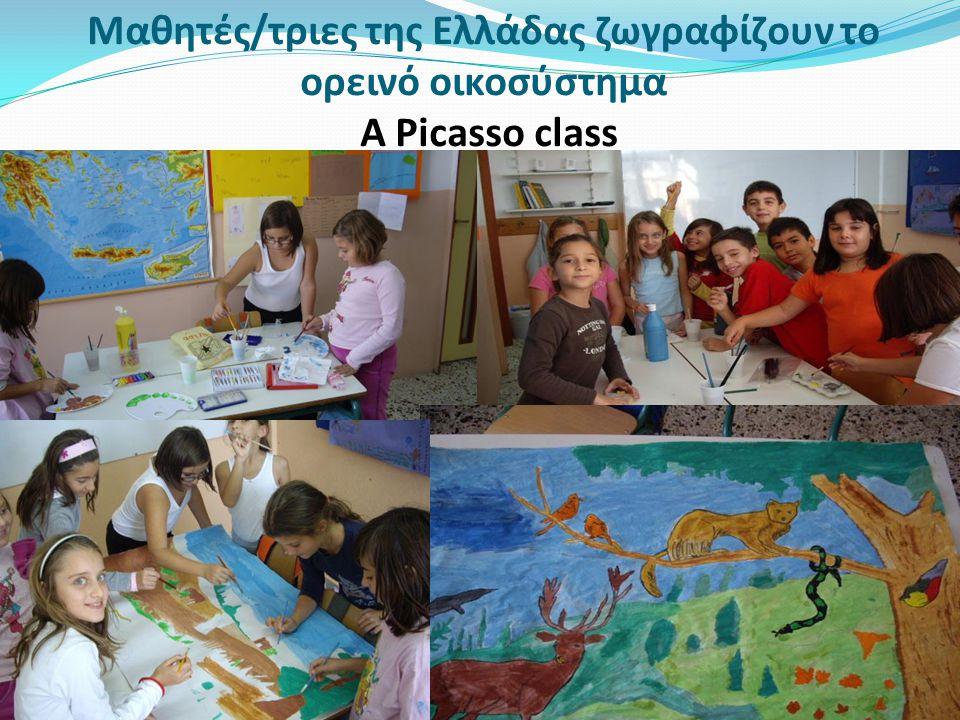 Αξιολόγηση του προγράμματος με φράσεις των παιδιών «Βλέπουμε τις ζωγραφιές των παιδιών της Πολωνίας για το περιβάλλον και τα οικοσυστήματα, μαθαίνουμε τα ονόματά τους και βλέπουμε τις φωτογραφίες τους» Κατερίνα «Συνεργαζόμαστε με παιδιά άλλης χώρας, επικοινωνούμε με το ίντερνετ, και ανταλλάσσουμε φωτογραφίες» Κωνσταντής «Κάνουμε ζωγραφιές με θέματα από το Περιβάλλον ομαδικά με τέμπερες και τις ανεβάζουμε μέσω ιντερνετ στην πλατφόρμα του e-twinning» Κλεάνθης «Μ' αρέσει που συνομιλούμε με ένα σχολείο άλλης χώρας με παιδιά συνομήλικα και λίγο μεγαλύτερα και χαίρομαι γιατί η κυρία ετοίμασε ένα blog για να επικοινωνούμε κατευθείαν και ετοιμάζει με την κυρία Άννα από την Πολωνία ένα chat room, για να συνομιλήσουμε απευθείας μέσω της πλατφόρμας » Βασίλης «Αυτή η συνεργασία μας με τα παιδιά από την Πολωνία μου αρέσει πολύ, γιατί μαθαίνουμε για το σχολείο τους, για τη ζωή τους στην Πολωνία και βοηθάμε το περιβάλλον» Χριστιάνα «Μιλάμε με παιδιά από άλλη χώρα, επικοινωνούμε και ανταλλάσσουμε φωτογραφίες, εικόνες και βίντεο με θέματα από το περιβάλλον και πιο συγκεκριμένα για τα οικοσυστήματα» Χριστίνα