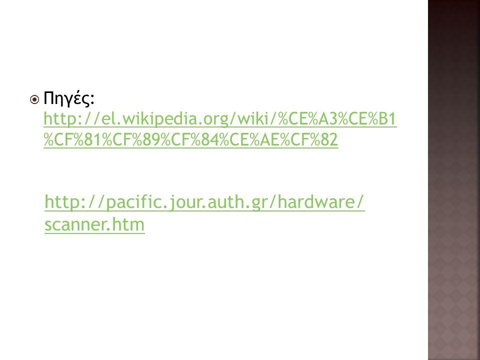 ΠΠηγές: http://el.wikipedia.org/wiki/%CE%A3%CE%B1 %CF%81%CF%89%CF%84%CE%AE%CF%82 http://pacific.jour.auth.gr/hardware/ scanner.htm