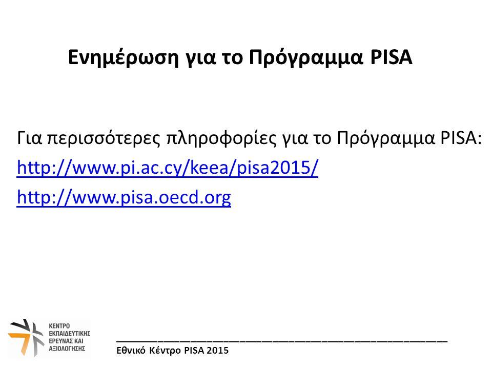 Ενημέρωση για το Πρόγραμμα PISA Για περισσότερες πληροφορίες για το Πρόγραμμα PISA: http://www.pi.ac.cy/keea/pisa2015/ http://www.pisa.oecd.org ______