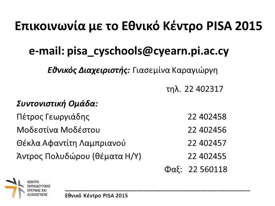 Επικοινωνία με το Εθνικό Κέντρο PISA 2015 e-mail: pisa_cyschools@cyearn.pi.ac.cy Εθνικός Διαχειριστής: Γιασεμίνα Καραγιώργη τηλ. 22 402317 Συντονιστικ