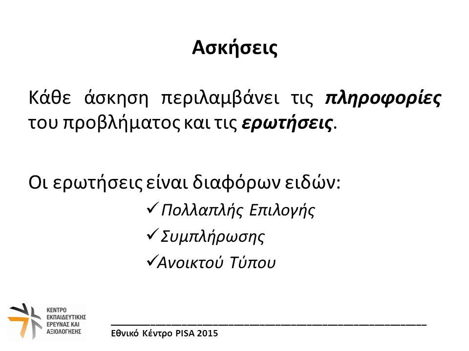  Στο τέλος κάθε αρχείου υπάρχουν «Οδηγίες για τη Βαθμολόγηση των θεμάτων».