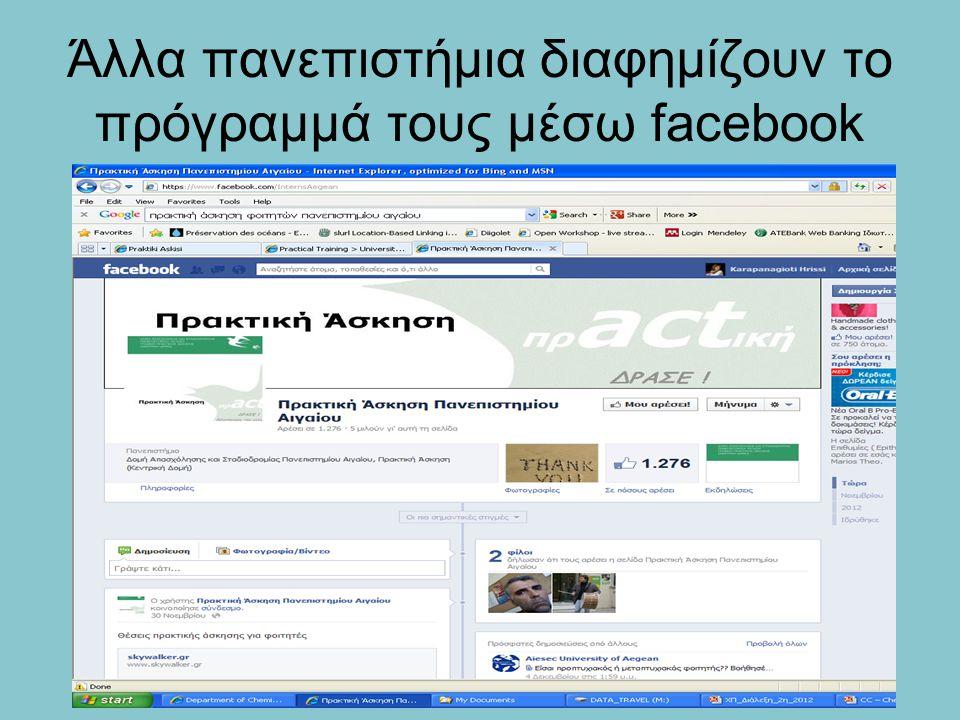 Άλλα πανεπιστήμια διαφημίζουν το πρόγραμμά τους μέσω facebook