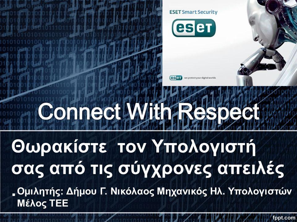 ESET Smart Security 6Stay a Safe Distance from Internet Threats Επιταχύνει τον χρόνο σάρωσης καθώς μπορεί να επιλέγει τον τύπο τον αρχείων ακόμα και κατά την διάρκεια της λήψης τους.