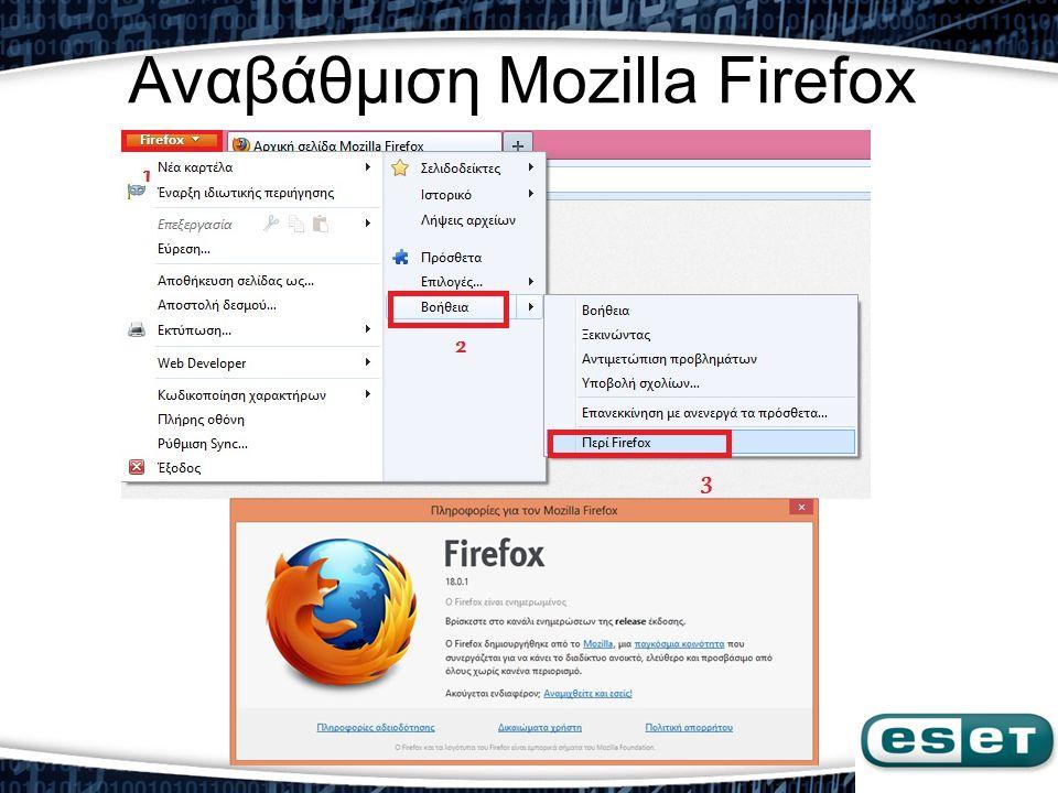 Αναβάθμιση Mozilla Firefox