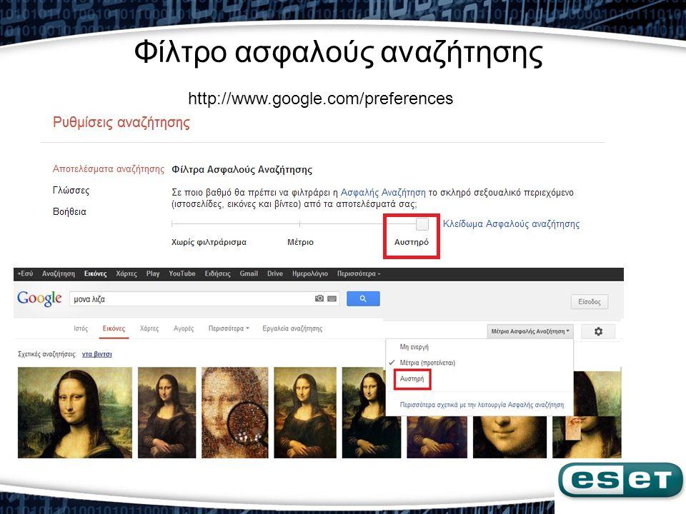 Φίλτρο ασφαλούς αναζήτησης http://www.google.com/preferences