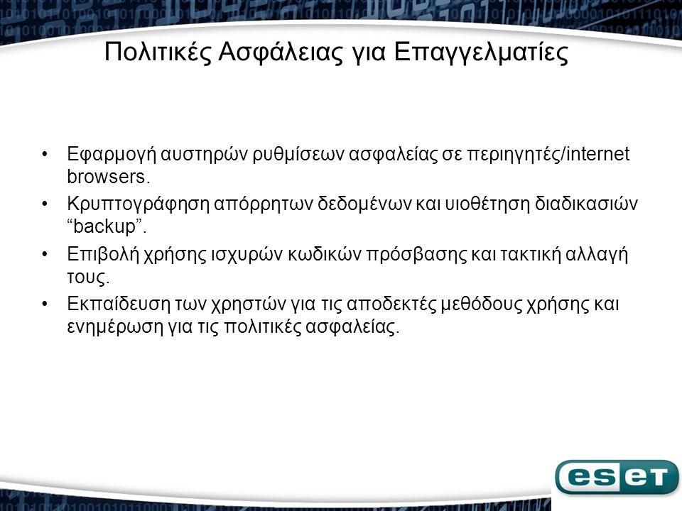 Πολιτικές Ασφάλειας για Επαγγελματίες •Εφαρμογή αυστηρών ρυθμίσεων ασφαλείας σε περιηγητές/internet browsers. •Κρυπτογράφηση απόρρητων δεδομένων και υ