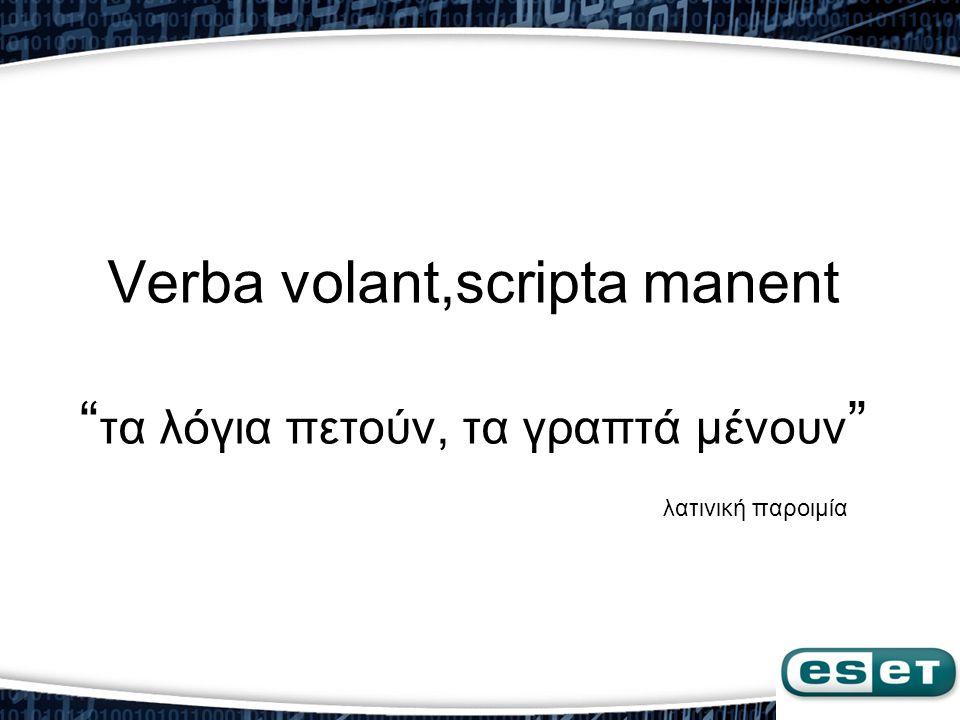 "Verba volant,scripta manent "" τα λόγια πετούν, τα γραπτά μένουν "" λατινική παροιμία"