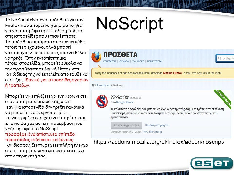 NoScript Το NoScript είναι ένα πρόσθετο για τον Firefox που μπορεί να χρησιμοποιηθεί για να αποτρέψει την εκτέλεση κώδικα στις ιστοσελίδες που επισκέπ