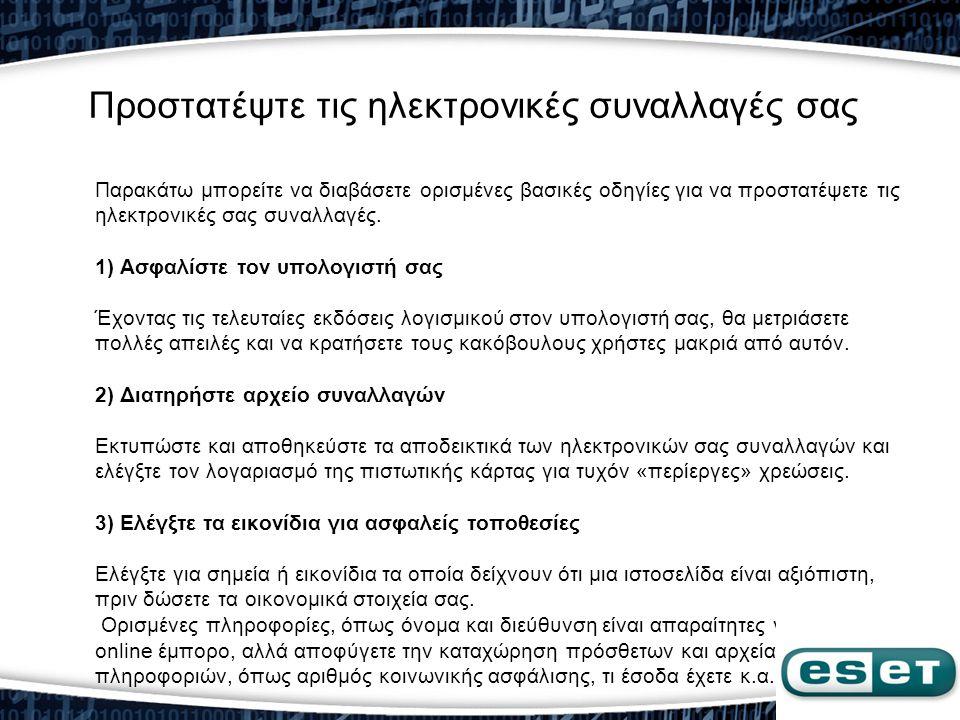 Προστατέψτε τις ηλεκτρονικές συναλλαγές σας Παρακάτω μπορείτε να διαβάσετε ορισμένες βασικές οδηγίες για να προστατέψετε τις ηλεκτρονικές σας συναλλαγ