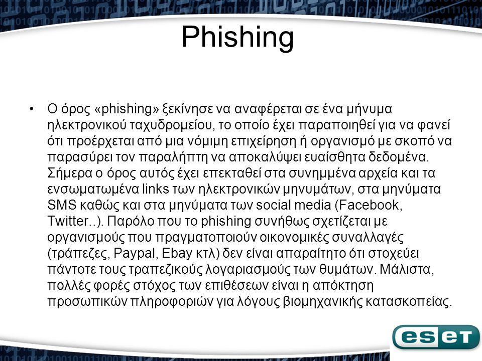 Phishing •Ο όρος «phishing» ξεκίνησε να αναφέρεται σε ένα μήνυμα ηλεκτρονικού ταχυδρομείου, το οποίο έχει παραποιηθεί για να φανεί ότι προέρχεται από