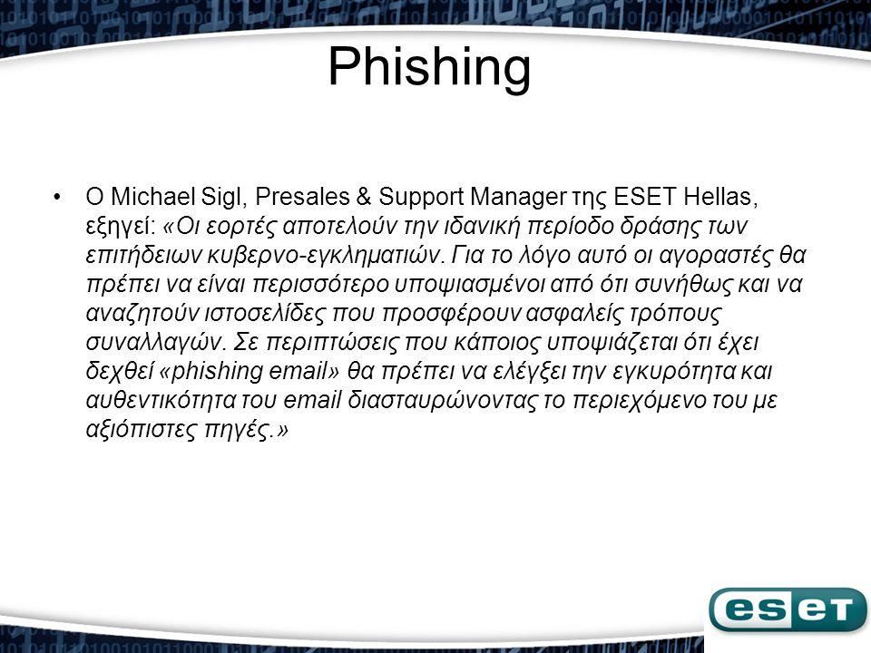 Phishing •Ο Michael Sigl, Presales & Support Manager της ESET Hellas, εξηγεί: «Οι εορτές αποτελούν την ιδανική περίοδο δράσης των επιτήδειων κυβερνο-ε