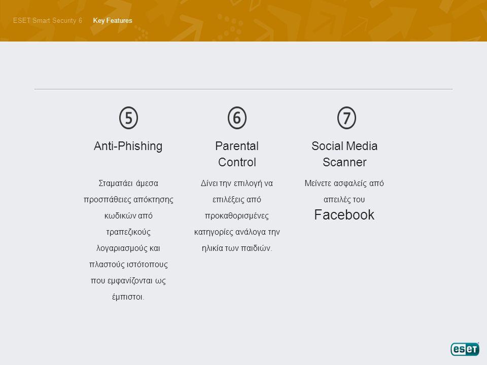 ESET Smart Security 6Key Features Anti-Phishing Σταματάει άμεσα προσπάθειες απόκτησης κωδικών από τραπεζικούς λογαριασμούς και πλαστούς ιστότοπους που