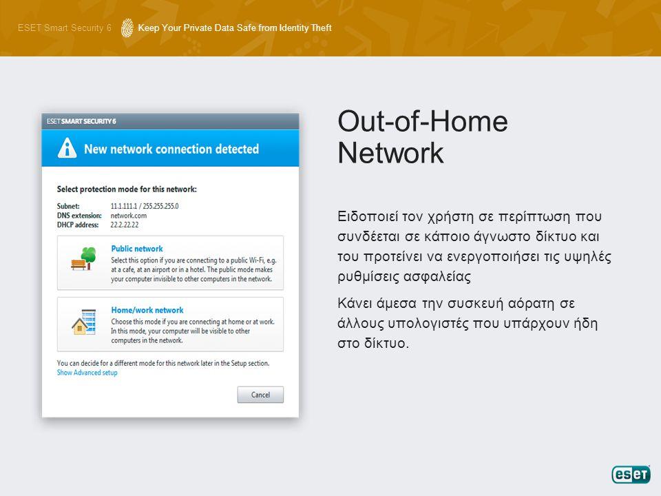 ESET Smart Security 6Keep Your Private Data Safe from Identity Theft Ειδοποιεί τον χρήστη σε περίπτωση που συνδέεται σε κάποιο άγνωστο δίκτυο και του
