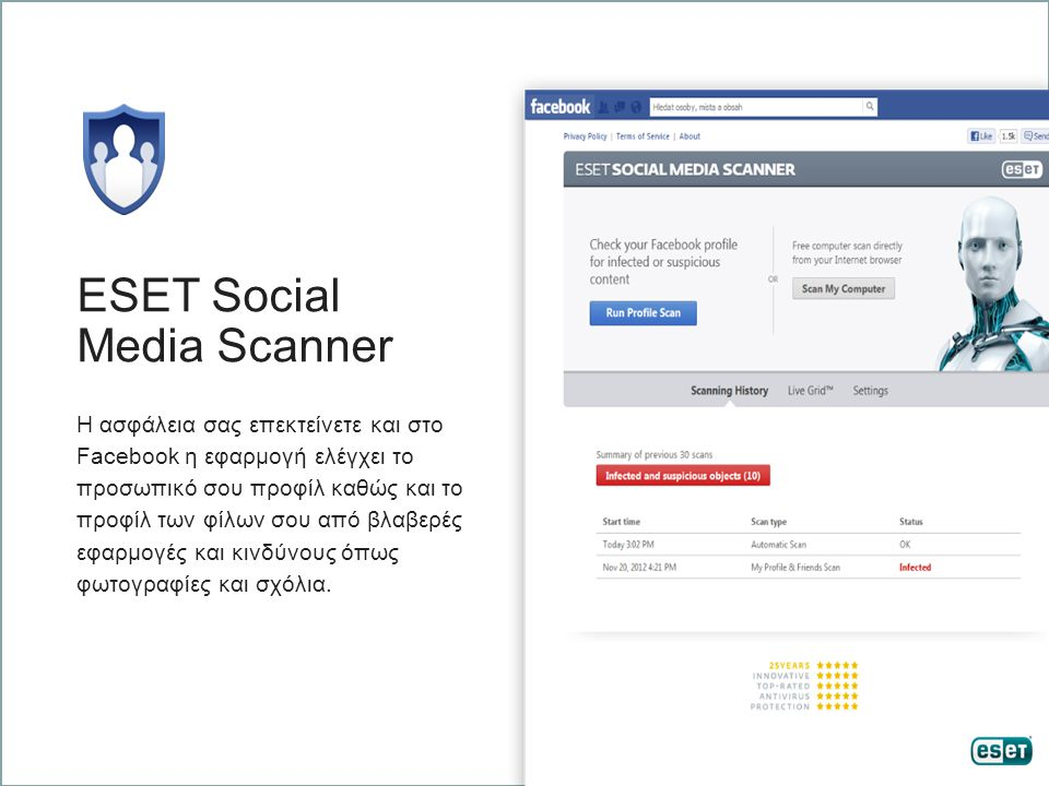 ESET NOD32Antivirus 6 Η ασφάλεια σας επεκτείνετε και στο Facebook η εφαρμογή ελέγχει το προσωπικό σου προφίλ καθώς και το προφίλ των φίλων σου από βλα