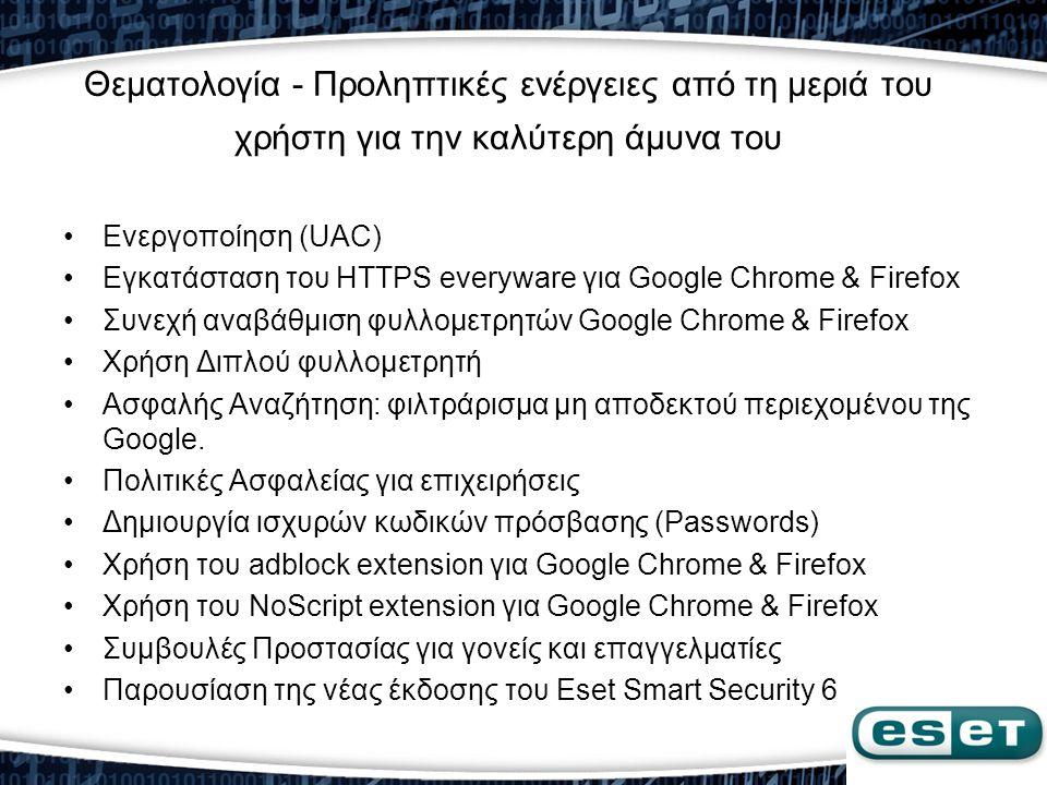 Θεματολογία - Προληπτικές ενέργειες από τη μεριά του χρήστη για την καλύτερη άμυνα του •Ενεργοποίηση (UAC) •Εγκατάσταση του HTTPS everyware για Google