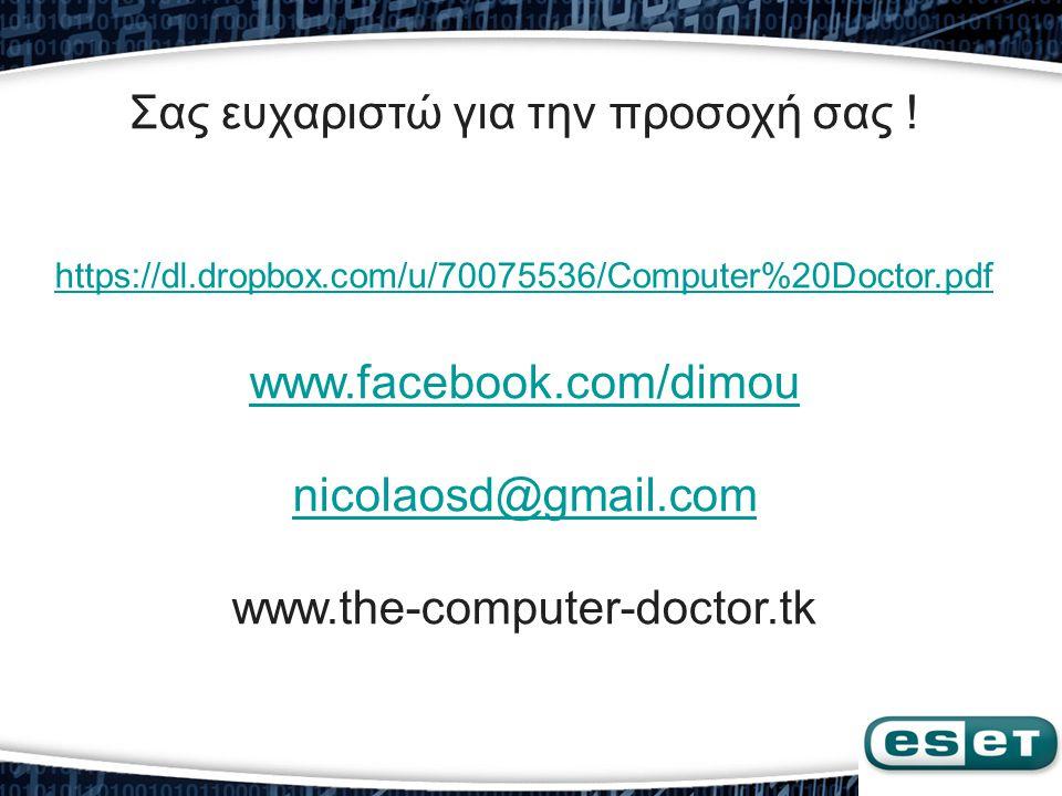 Σας ευχαριστώ για την προσοχή σας ! https://dl.dropbox.com/u/70075536/Computer%20Doctor.pdf www.facebook.com/dimou nicolaosd@gmail.com www.the-compute