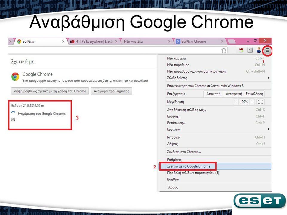 NoScript Το NoScript είναι ένα πρόσθετο για τον Firefox που μπορεί να χρησιμοποιηθεί για να αποτρέψει την εκτέλεση κώδικα στις ιστοσελίδες που επισκέπτεστε.