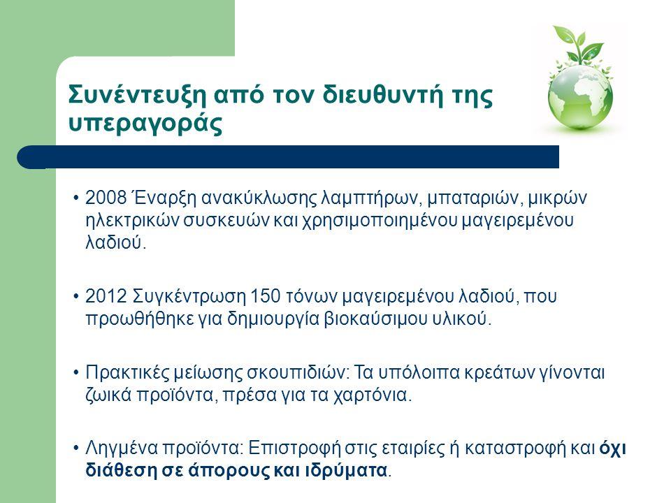 Συνέντευξη από τον διευθυντή της υπεραγοράς •2008 Έναρξη ανακύκλωσης λαμπτήρων, μπαταριών, μικρών ηλεκτρικών συσκευών και χρησιμοποιημένου μαγειρεμένο