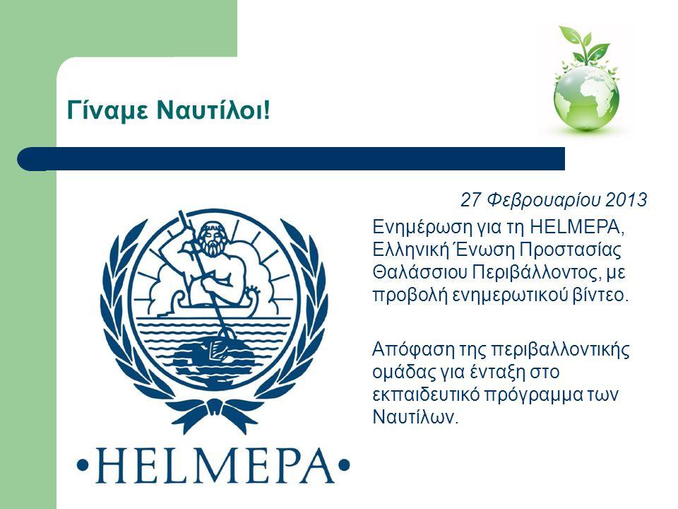 Γίναμε Ναυτίλοι! 27 Φεβρουαρίου 2013 Ενημέρωση για τη HELMEPA, Ελληνική Ένωση Προστασίας Θαλάσσιου Περιβάλλοντος, με προβολή ενημερωτικού βίντεο. Απόφ