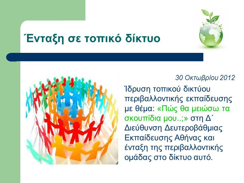 30 Οκτωβρίου 2012 Ίδρυση τοπικού δικτύου περιβαλλοντικής εκπαίδευσης με θέμα: «Πώς θα μειώσω τα σκουπίδια μου..;» στη Δ΄ Διεύθυνση Δευτεροβάθμιας Εκπα