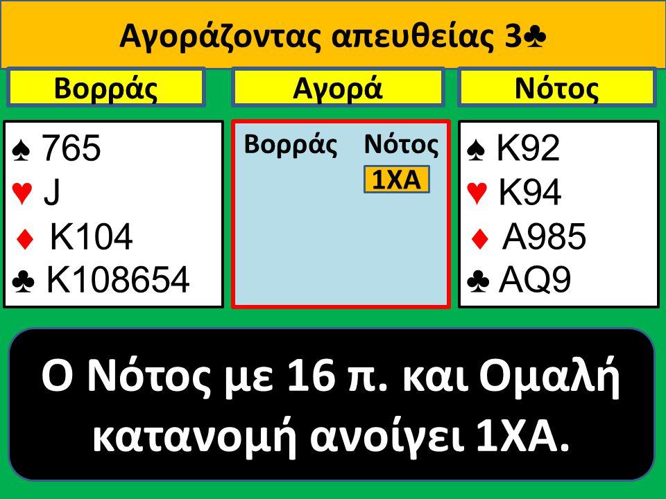Αγοράζοντας απευθείας 3 ♣ ♠ 765 ♥ J  Κ104 ♣ Κ108654 Βορράς ♠ Κ92 ♥ K94  A985 ♣ ΑQ9 NότοςΑγορά Βορράς Νότος O Νότος με 16 π.